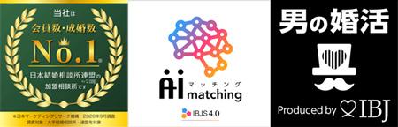 当社は会員数・成婚数 No.1 日本結婚相談所連盟の加盟相談所です。 AIマッチング 男の婚活 IBJ